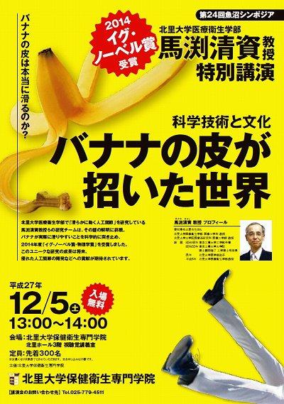 2014 イグ・ノーベル賞受賞 馬渕先生特別講演