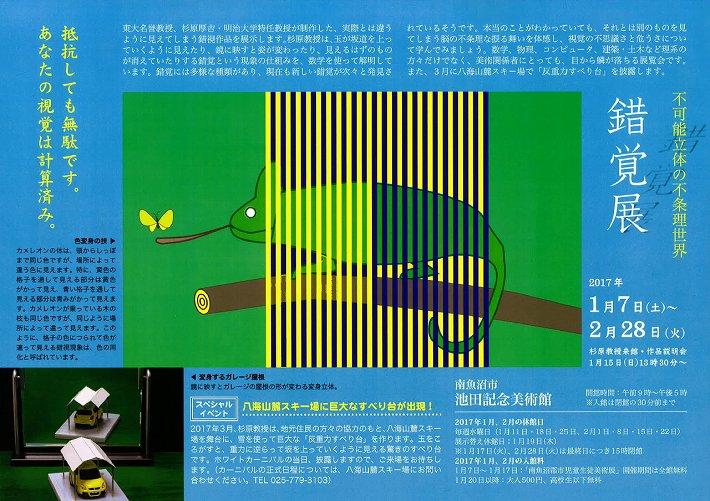 池田記念美術館錯覚展ポスター