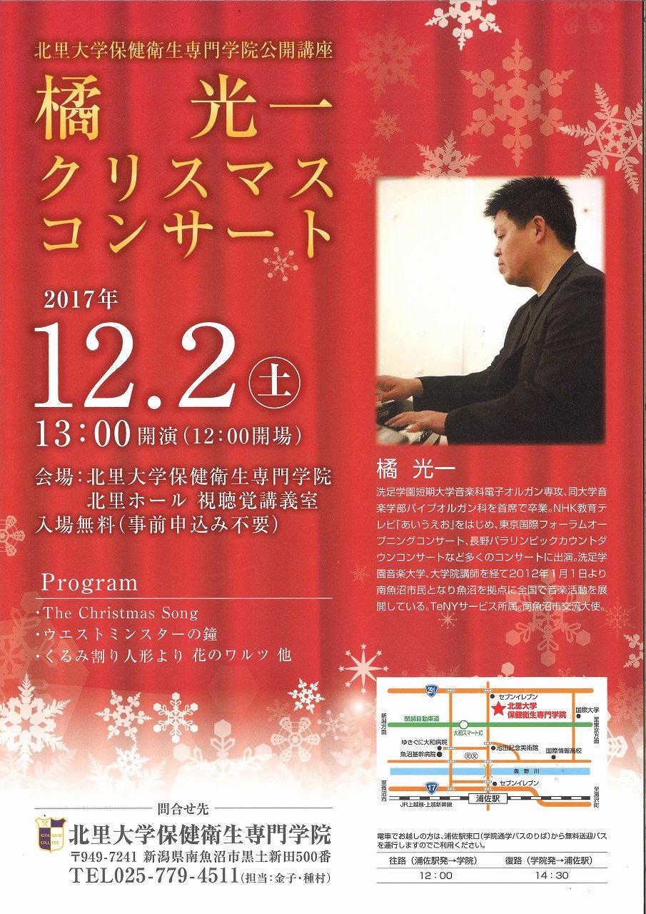 12月2日(土) 橘光一さんクリスマスコンサート